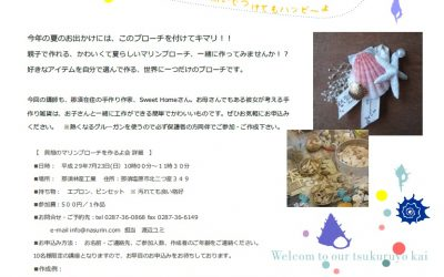 7/23 貝殻のマリンブローチを作るよ会 開催