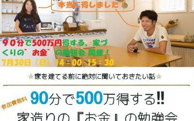7/30(日)開催! 90分で500万得する!家づくりの『お金』の勉強会