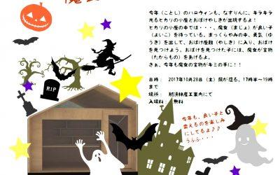 10/28  【ハロウィンナイト】 ヒカリの小屋で、魔女の宝物をもらおう!