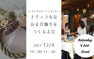 12/9 ナチュラルなお正月飾りをつくるよ会