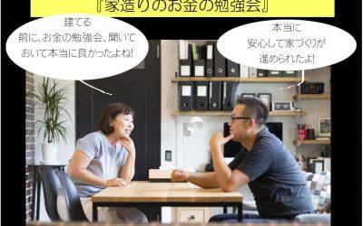 """10/29 90分で500万円得する""""家造りのお金の勉強会"""""""