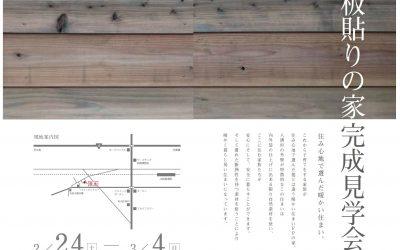2/24-3/4「杉板貼りの家」予約制完成見学会