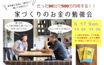 6/17 90分で500万円得する! 「家づくりのお金」の勉強会