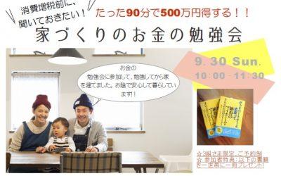 9/30 たった90分で500万円得する!「家づくりのお金」の勉強会