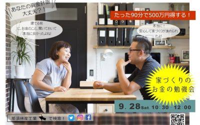 90分で500万円得する「家づくりのお金」の勉強会