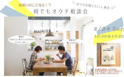 8/24 何でもオウチ相談会
