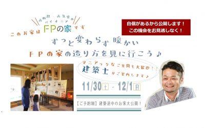 11/30-12/1 ずっと変わらず暖かい「FPの家」構造見学会
