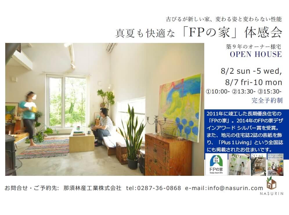 自然素材 FPの家 オープンハウス