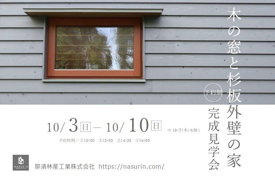 UA値0.28 木の窓と杉板外壁の家